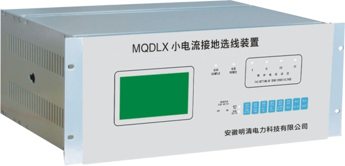 mqdlx小电流接地选线装置